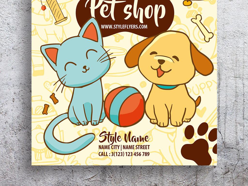 设计宠物店素材电脑店海报手机店海报蛋糕店海报宠物店名片美容店海报