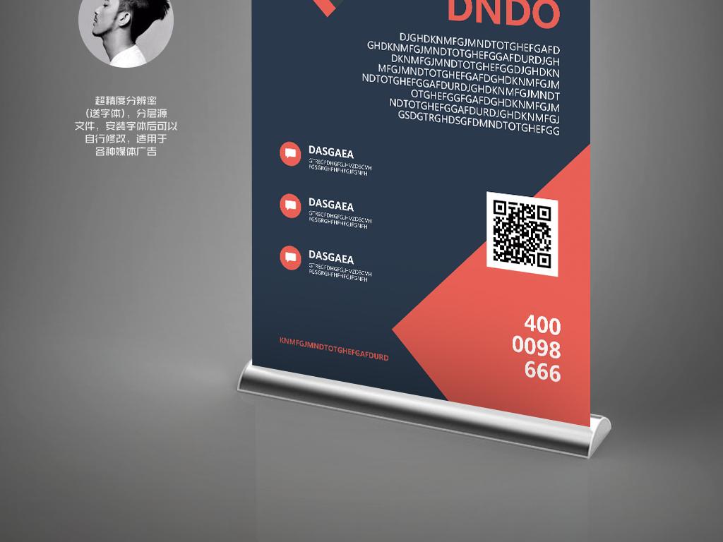 平面|广告设计 展板设计 x展架设计 > 简约风格企业简介易拉宝psd设计