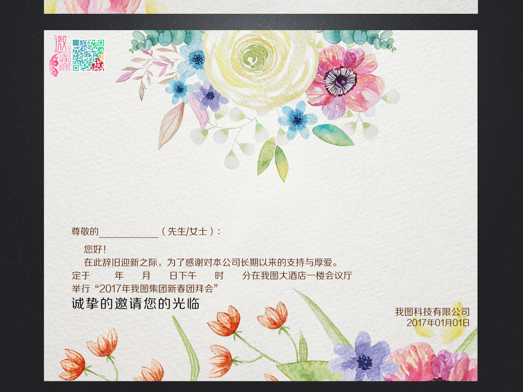会展生日商业电子贺卡电子邀请函欧式