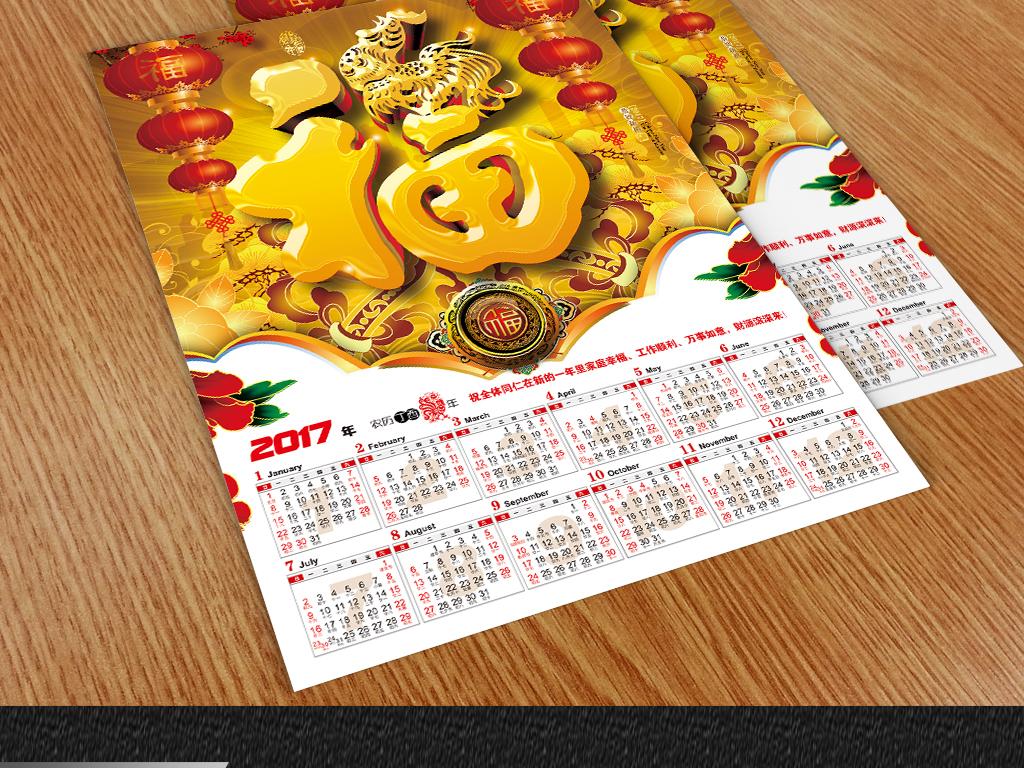 2017鸡年金鸡高唱福字年历模板图片