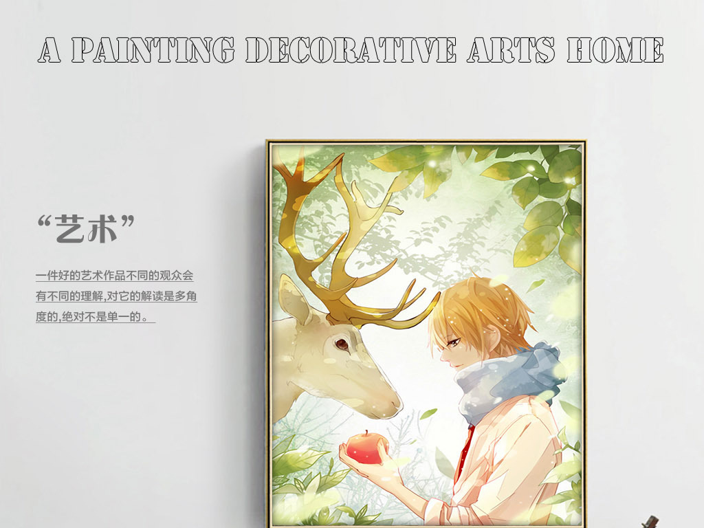 美男子麋鹿暖男手绘水彩现代小清新装饰画