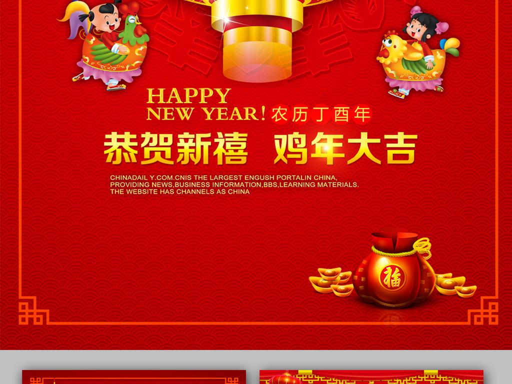 2017鸡年春节新年活动海报模板psd