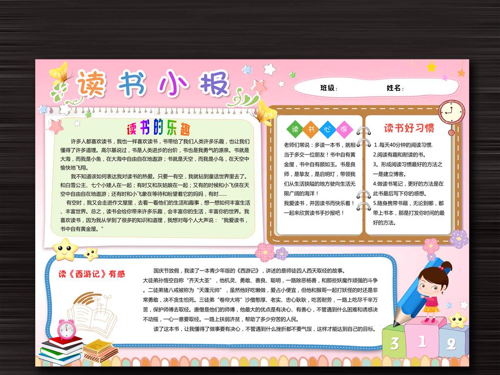 读后感小报电子手抄报word模板素材下载,作品模板源文件可以编辑替