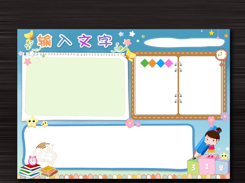 幼儿园字卡边框