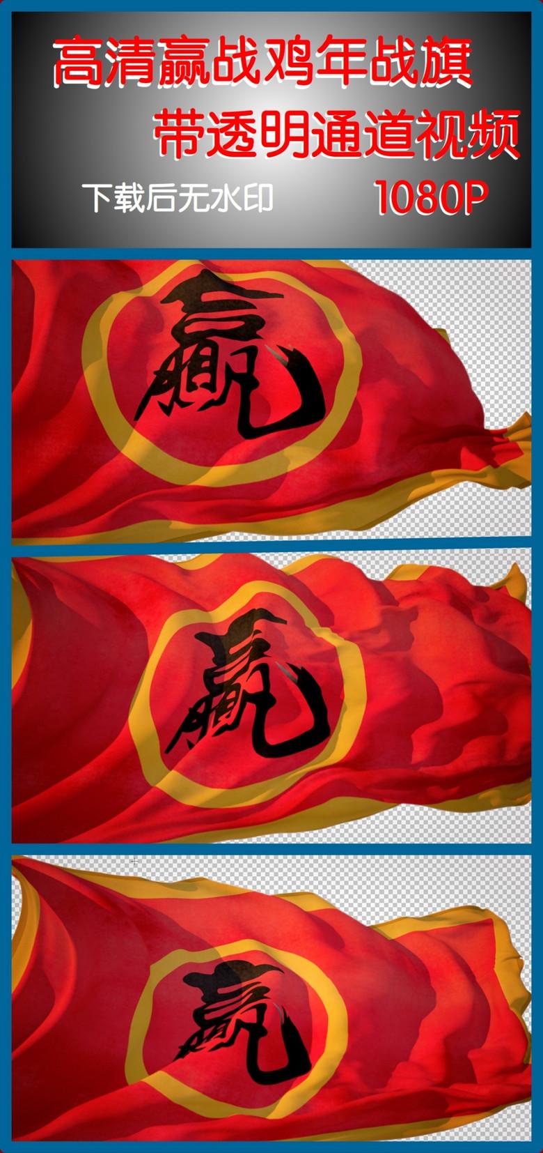 战旗电视剧mp4_高清飘扬的赢战鸡年战旗带透明通道视频模板素材_mp4