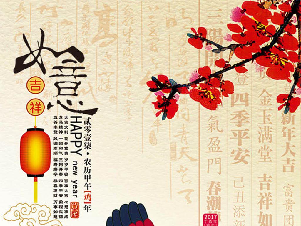 2017鸡年迎春节新年手绘