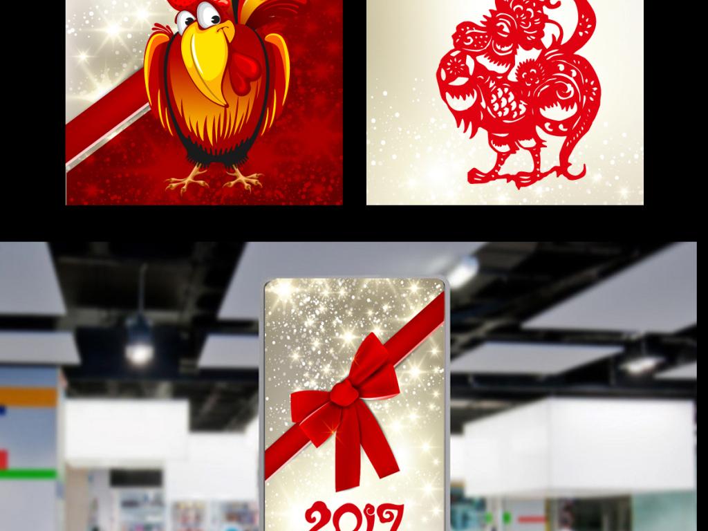 2017鸡年新年春节海报x展架模板设计