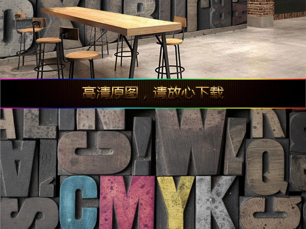 3d立体欧式木纹英文字母酒吧咖啡厅背景墙