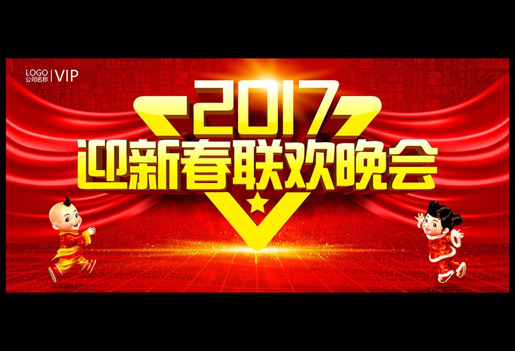 2017鸡年元旦晚会展板设计