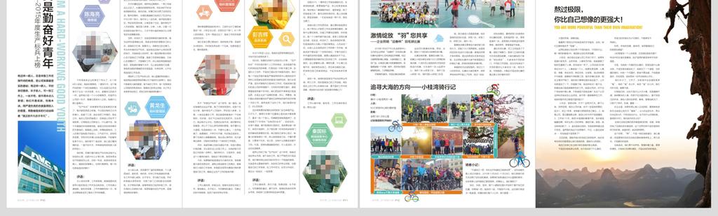 企业内刊编辑软件_新企业画报画册刊物内刊