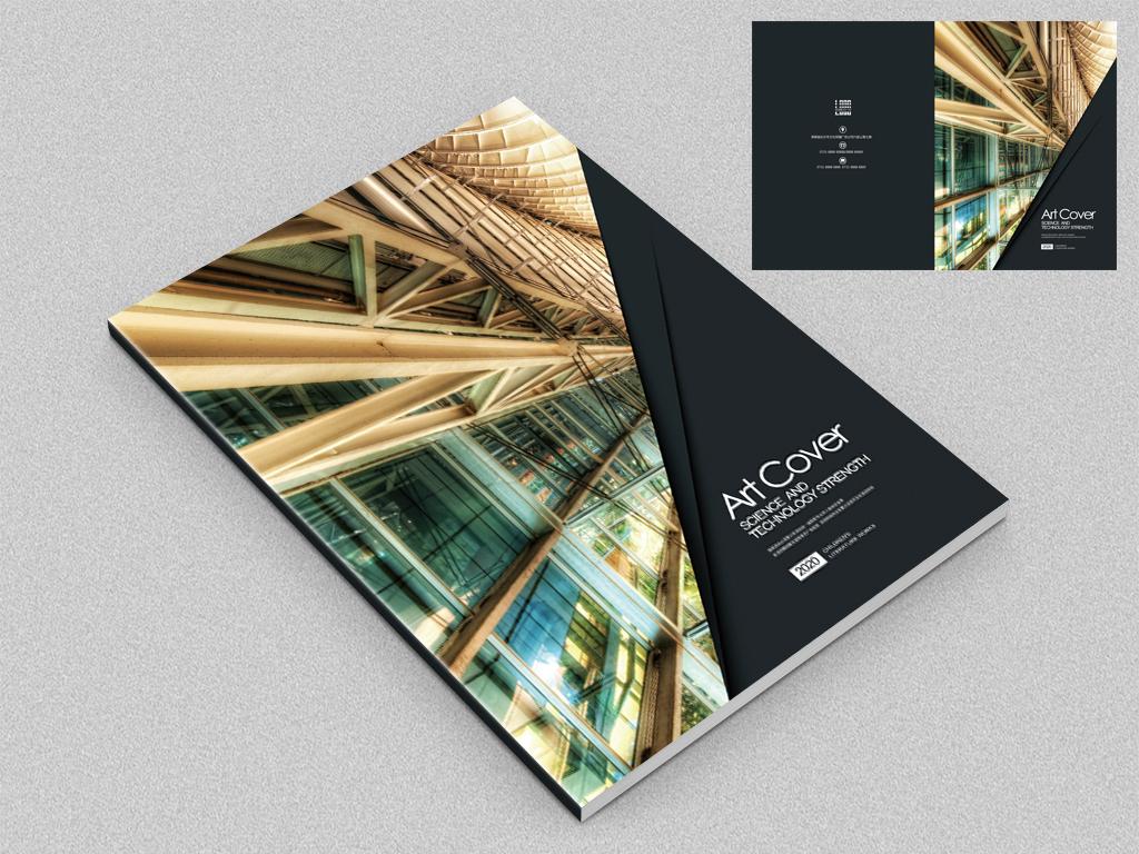 室内装饰设计广告公司画册封面