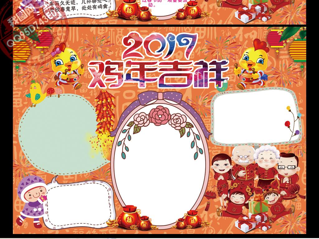 年新年素材中国风