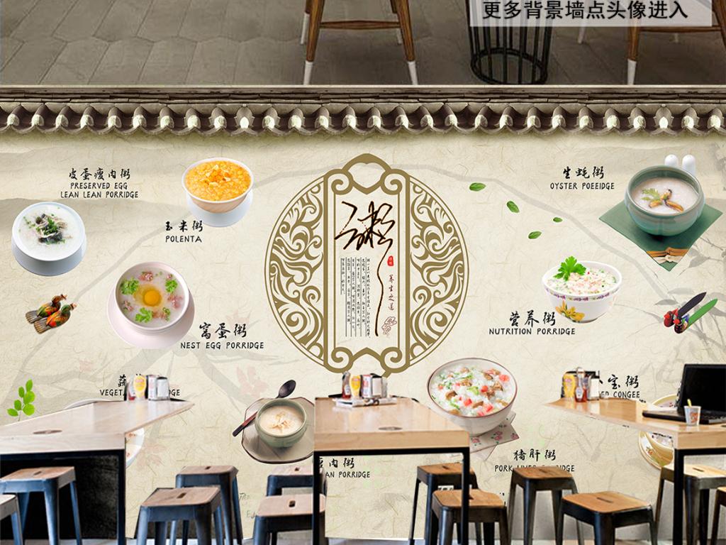 中式养生粥餐厅饭店粥庄背景墙