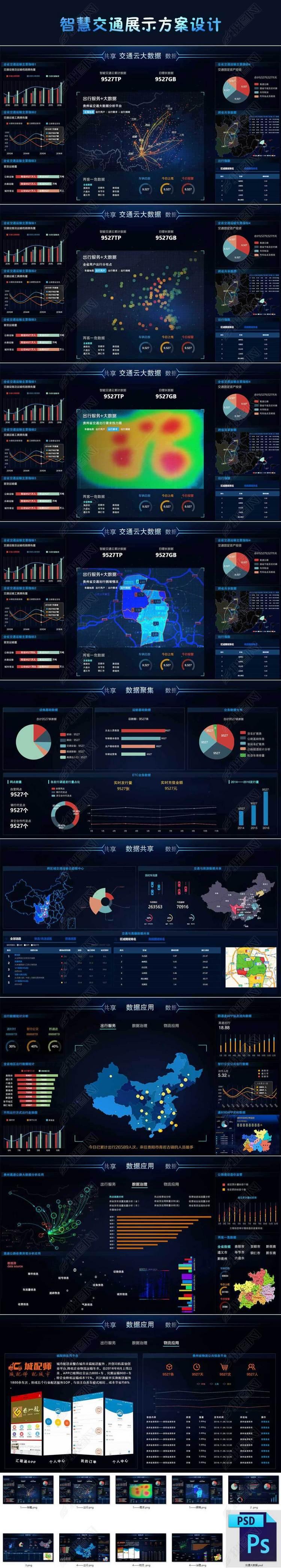 交通数据可视化展示方案设计模板