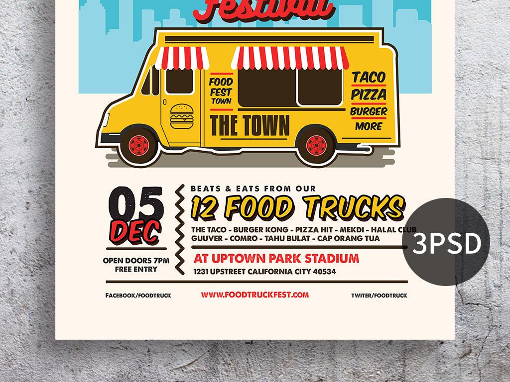 可爱卡通移动食品销售点传单海报psd模板