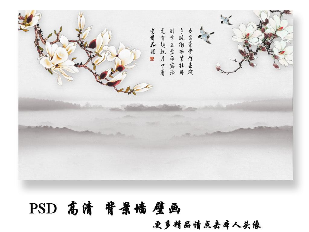 富贵花开中式玉兰花水墨背景墙壁画