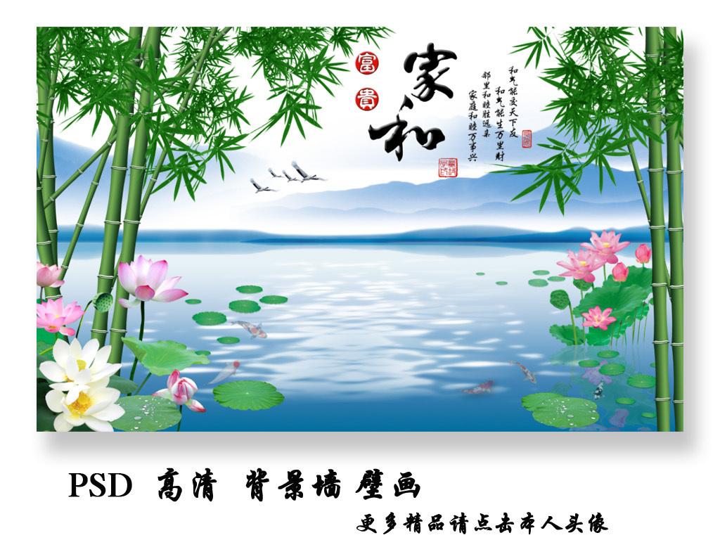 家和竹子荷花风景画中式山水背景墙壁画