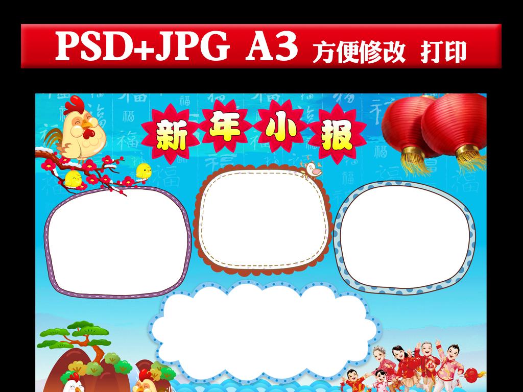 迎春小报作业作文中国风鸡年海报手抄报花边