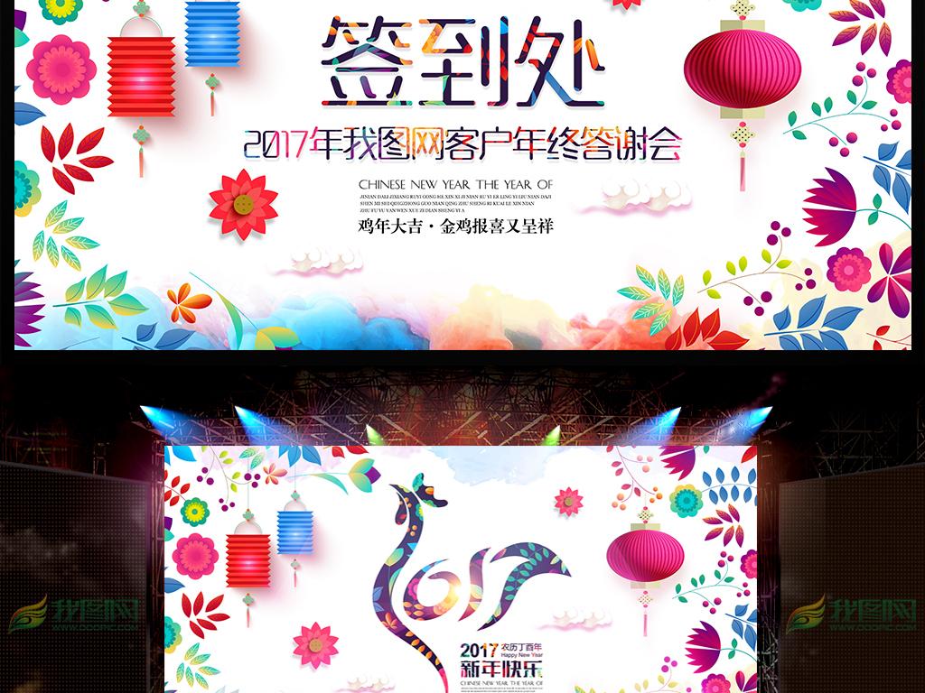 水彩花卉新年年会背景签名墙展板