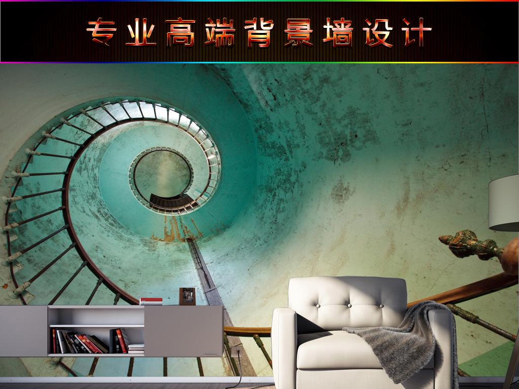 欧式复古怀旧螺旋楼梯壁画背景墙