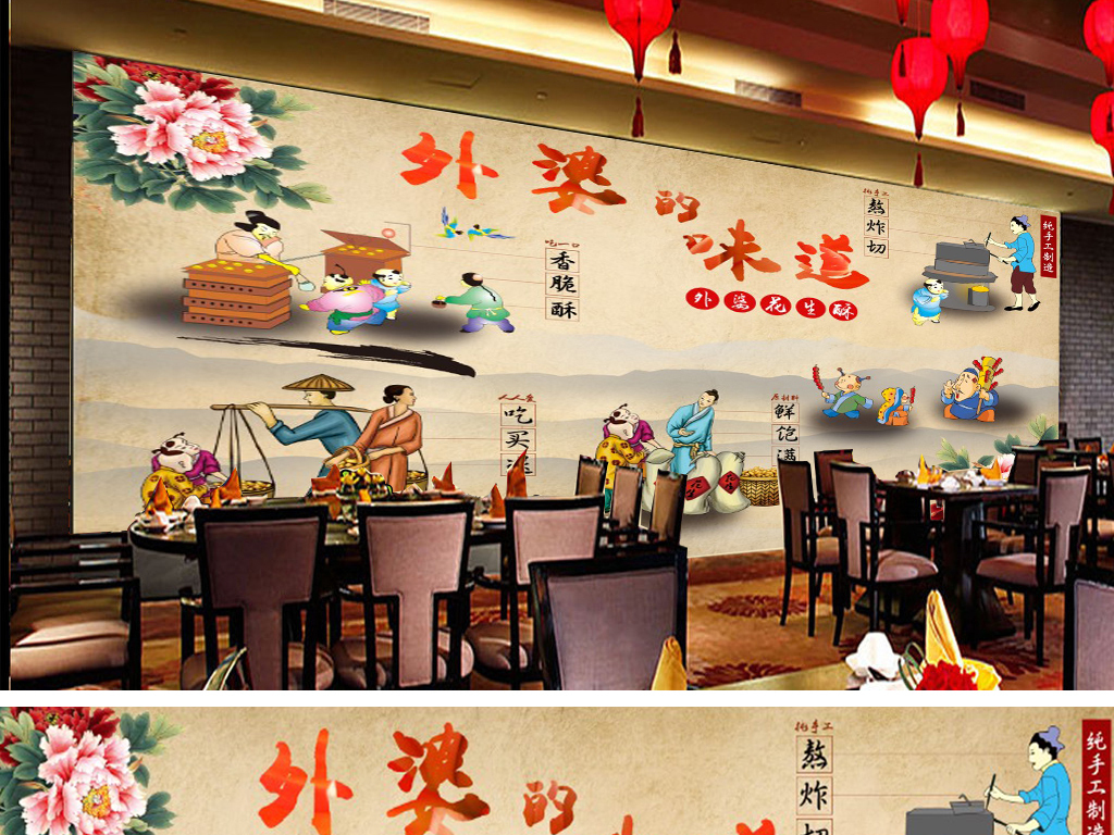 外婆花生酥面馆饭店装饰民俗画背景墙图片