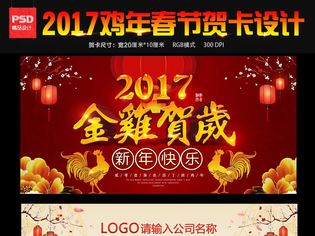 2017鸡年春节新年贺卡设计明信片模板