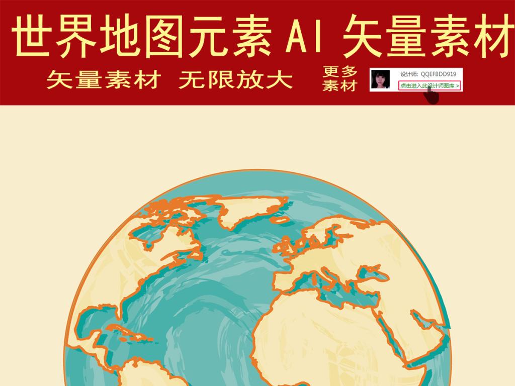 手绘地球世界地图ai矢量元素