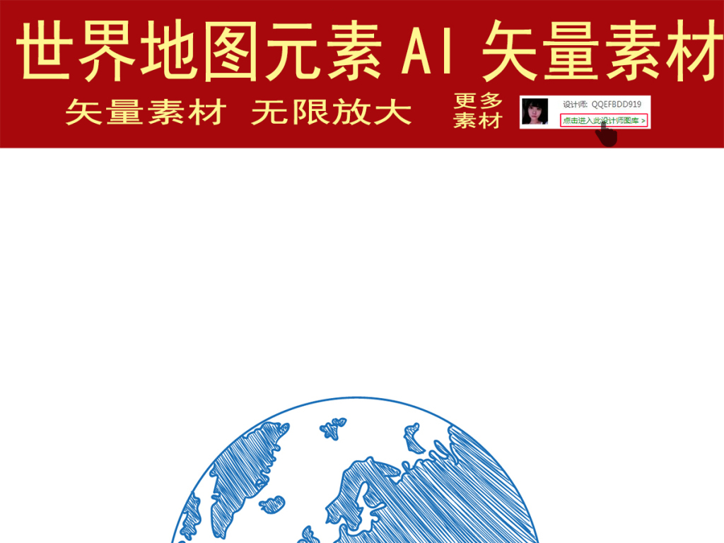 平面|广告设计 地图 世界地图 > 手绘地球世界地图ai矢量元素  版权