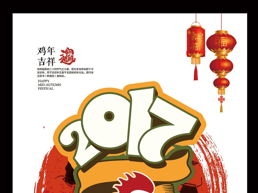 2017春节pop手绘海报图片