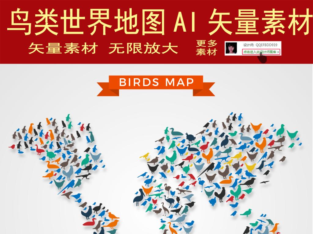 卡通手绘鸟类世界地图ai矢量素材