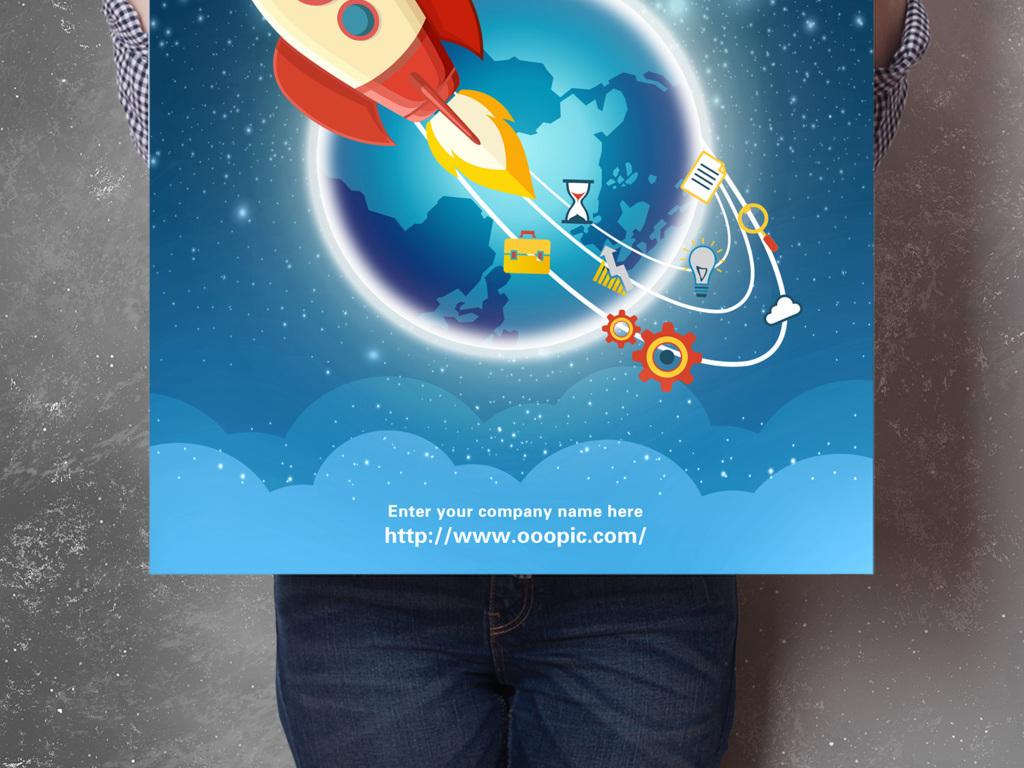 航天梦我的梦蓝色海报科技火箭地球创意
