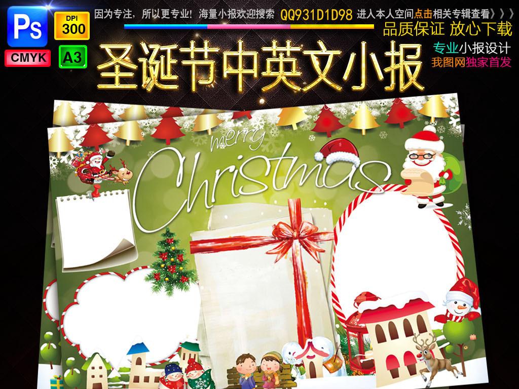 文圣诞节小报英语元旦手抄小报素材下载,作品模板源文件可以编辑替换