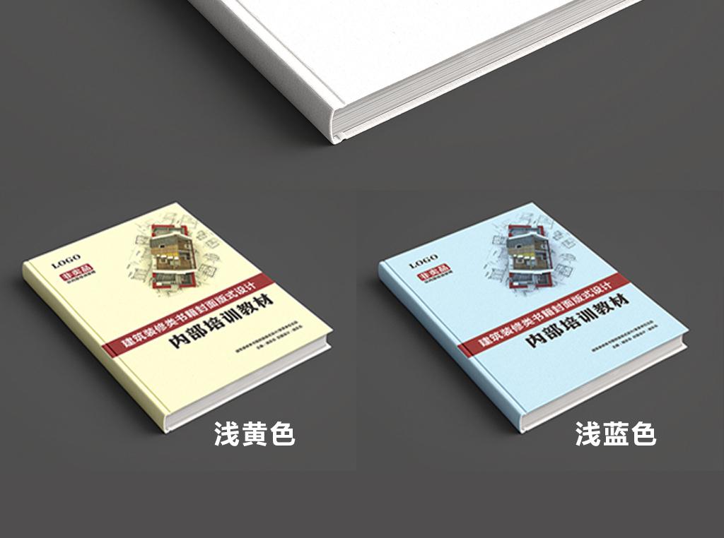 企业公司宣传册宣传手册企划策划书工程建材招商培训资料教材类教程模