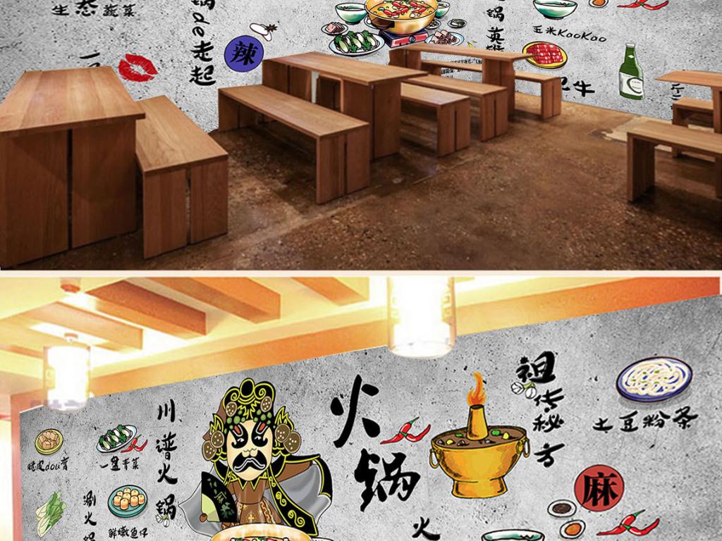 手绘水泥墙京剧火锅餐厅背景墙