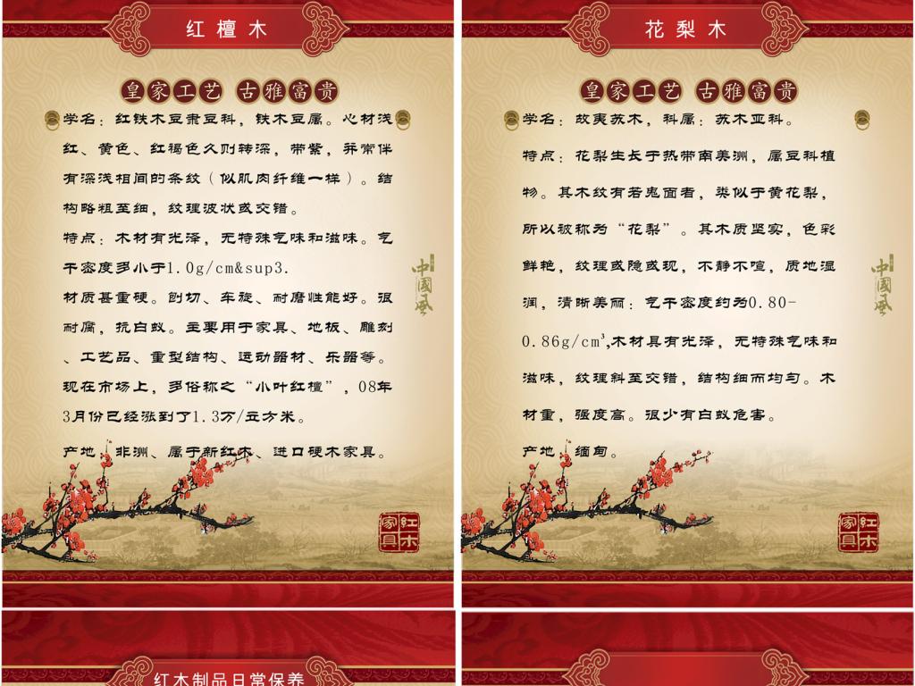 红木中式家具宣传画