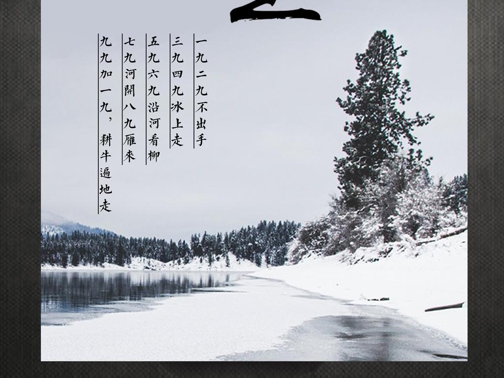 24节气大雪-中国风冬至二十四节气海报