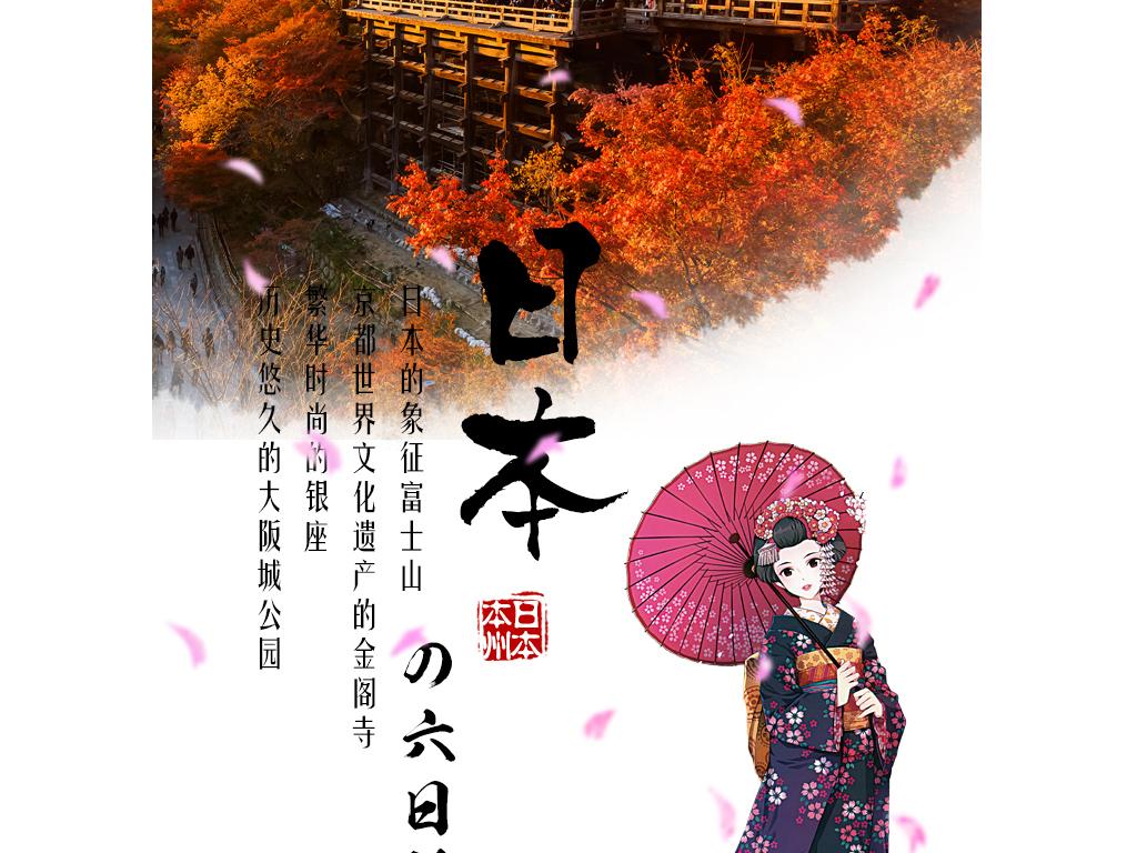 富士山东京铁塔和服日本海报宣传海报旅游宣传海报旅游海报海报psd