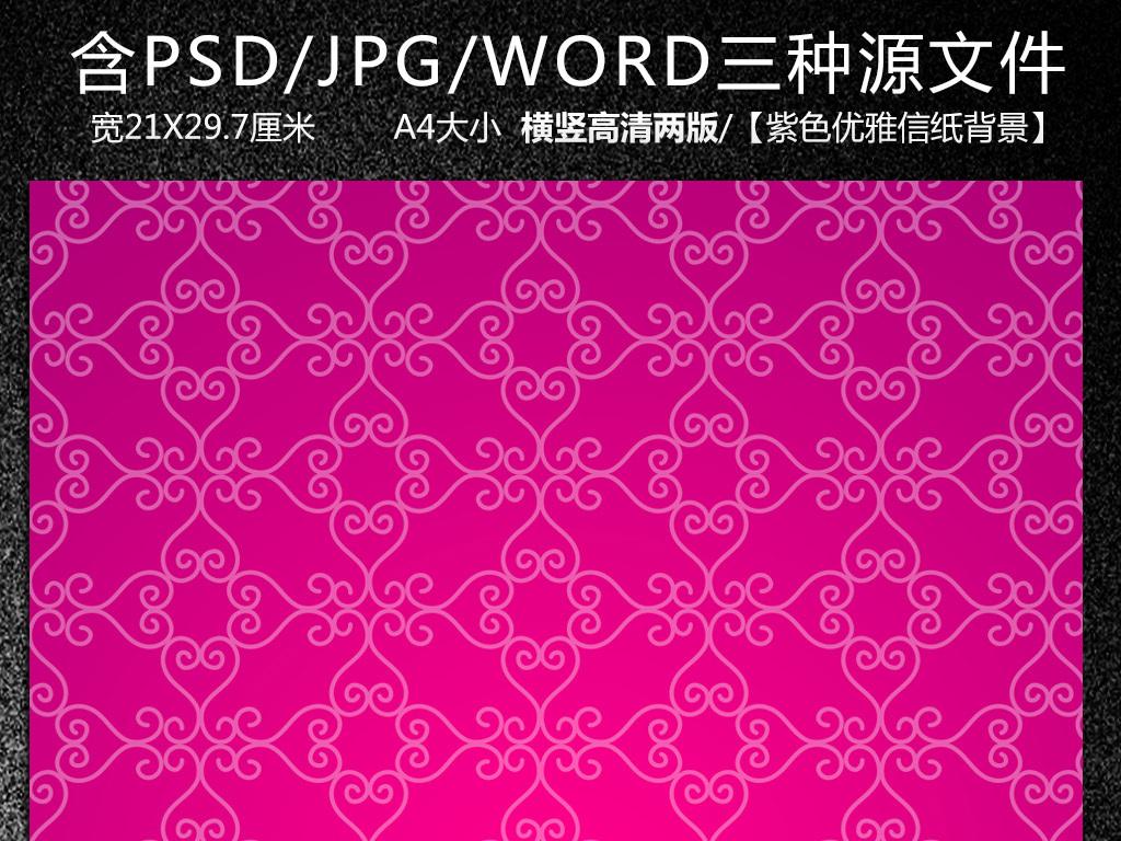 word唯美边框花纹word背景信纸中国风信纸背景素材