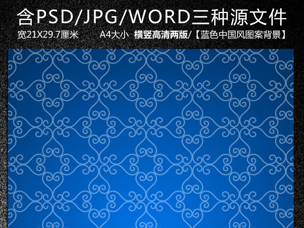 蓝色花纹信纸边框背景