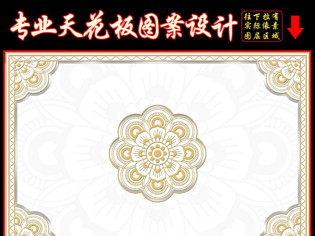 立体花纹底纹天花板欧式底纹欧式天花板东南亚