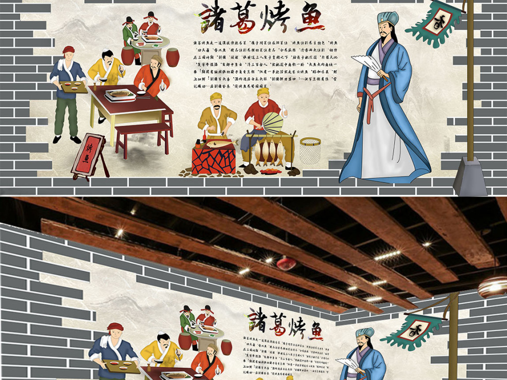 餐厅手绘手绘人物传统人物诸葛烤鱼烤鱼店立体欧美墙壁墙壁酒吧烧烤吧