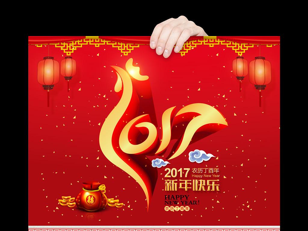 2017红色大气鸡年日历挂历设计模板