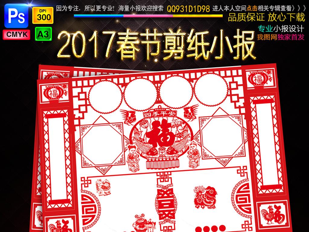 2017鸡年春节元旦小报新年剪纸手抄小报