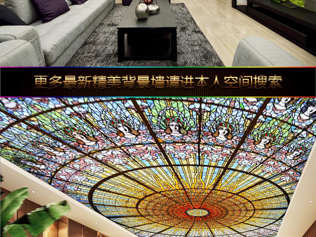 欧式彩色玻璃花纹天顶吊顶壁画背景墙