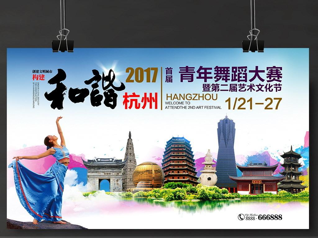 杭州旅游杭州印象舞蹈比赛歌唱比赛海报设计