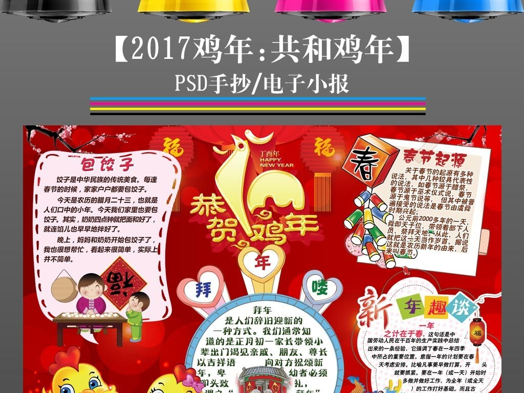 2017恭贺鸡年新年春节小报手抄报5
