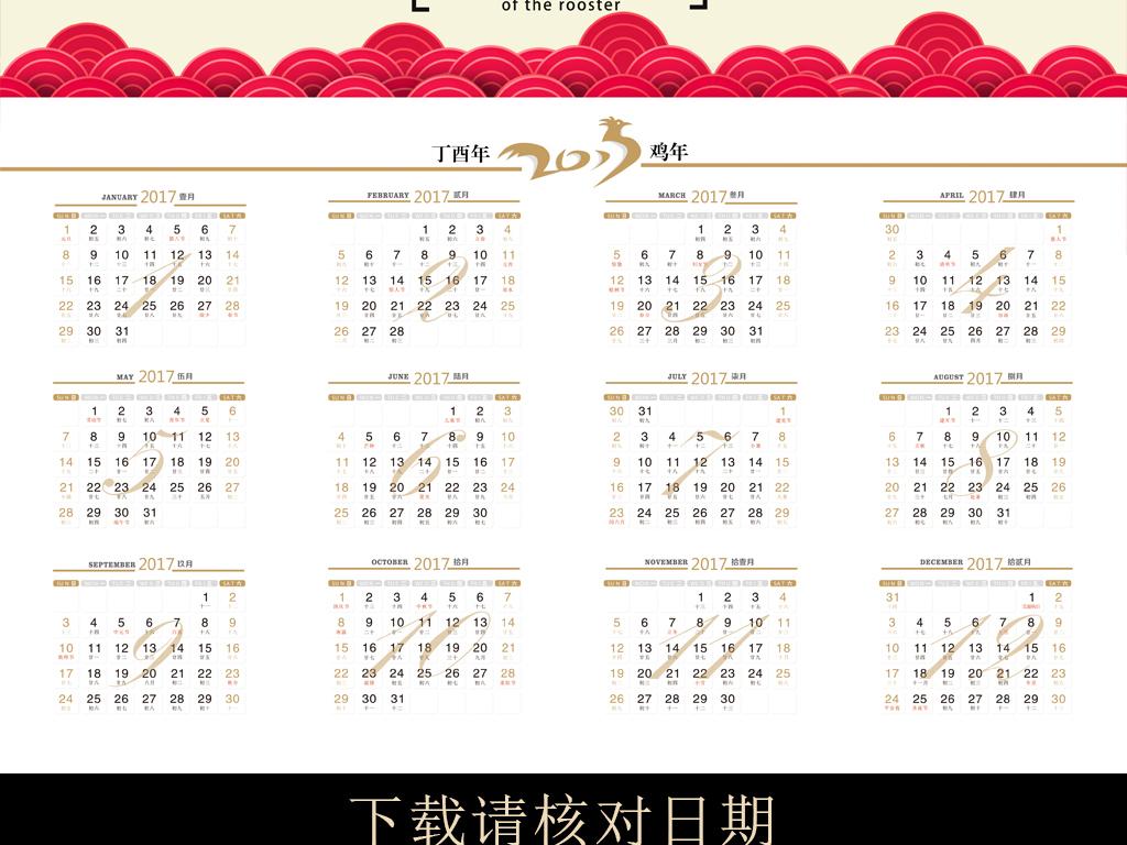 日历情侣日历桌面