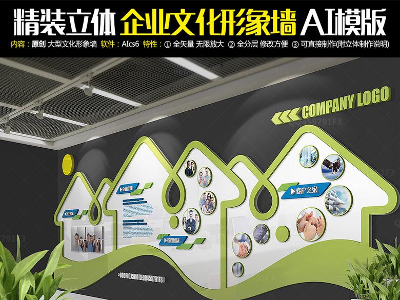 通用现代环保企业文化墙