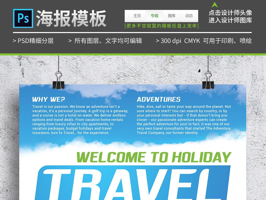 旅游度假环游世界海报psd模板
