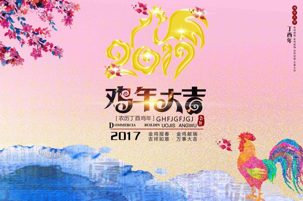 鸡年新春画报 15824642